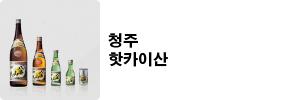 청주 핫카이산