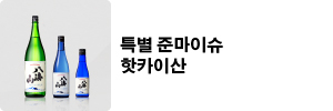 특별 준마이 원주 핫카이산