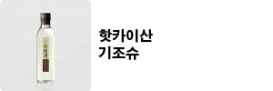핫카이산 기조슈