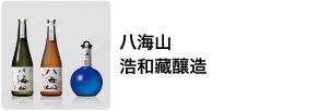 八海山 純米大吟釀「金剛心」