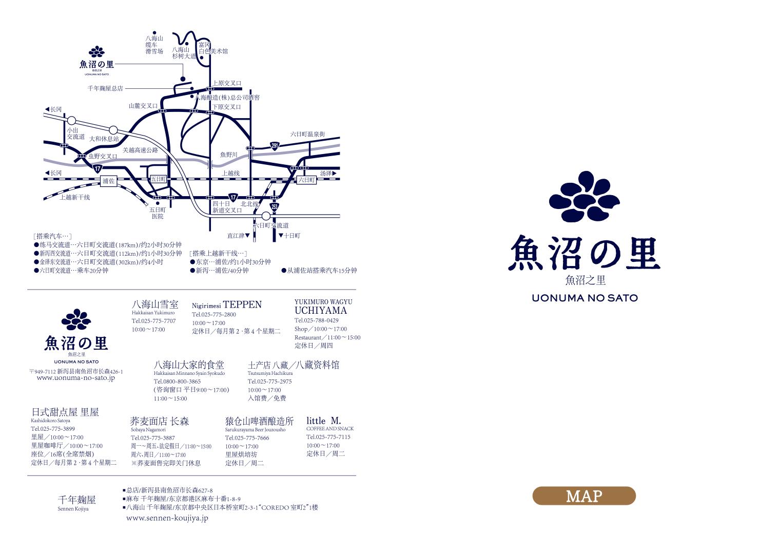 魚沼の里_里マップ_中国語簡体2-1