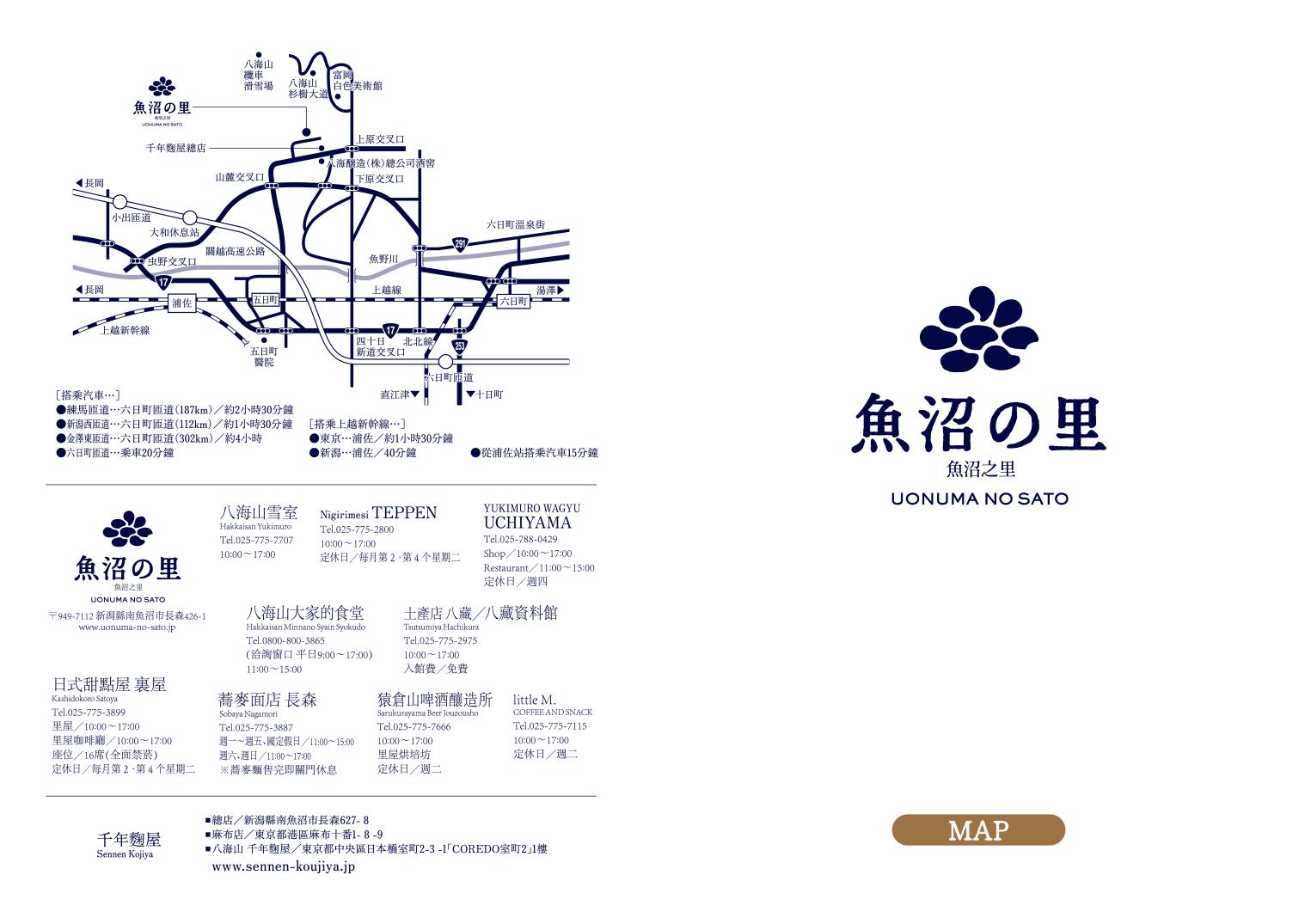 魚沼の里_里マップ_繁体版2-1
