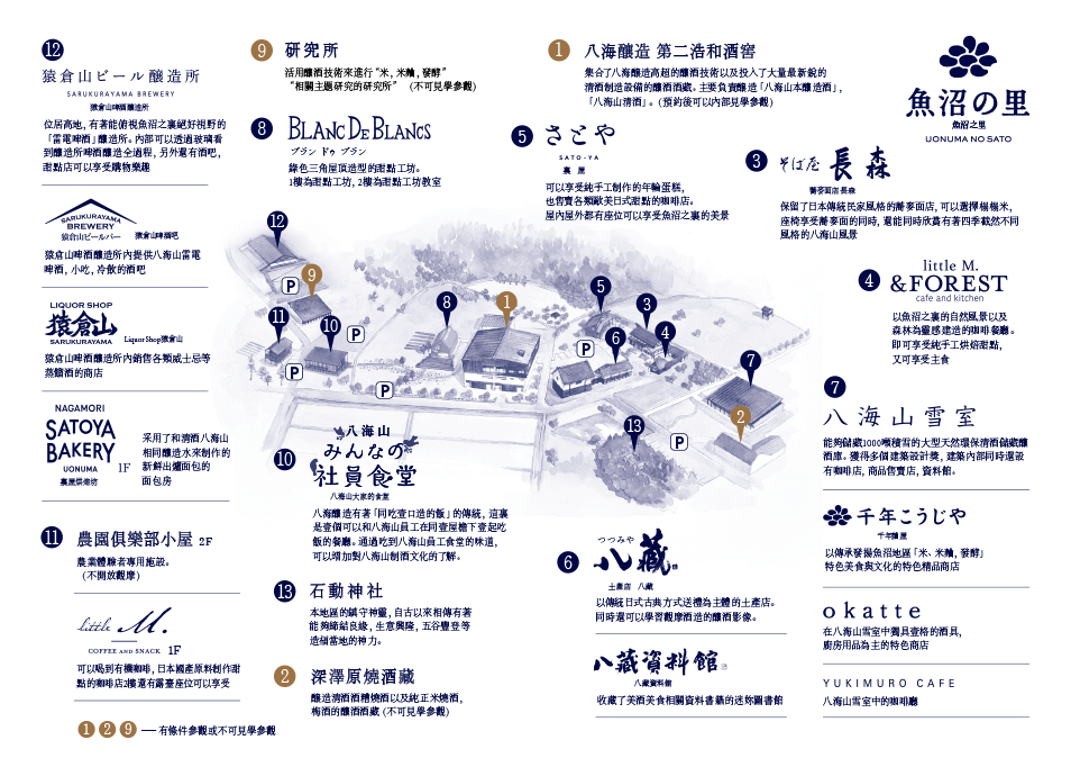 中国語繁体マップ